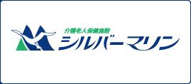 シルバーマリンのロゴ