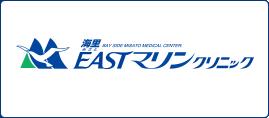 EASTマリンクリニックのロゴ