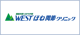 WESTほね関節クリニックのロゴ