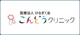 こんどうクリニックのロゴ