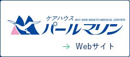 ケアハウスパールマリンのロゴ