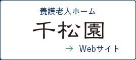 養護老人ホーム千松園のロゴ