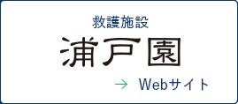 救護施設浦戸園のロゴ