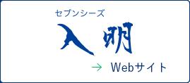 セブンシーズ入明のロゴ