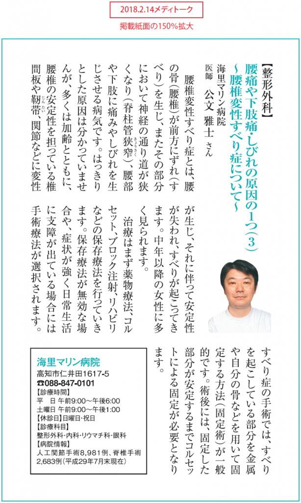 H30.2.14 高知新聞メディトーク(「腰痛や下肢痛・しびれの原因の一つ(3)~腰椎変性すべり症について~」整形外科・公文雅士医師)