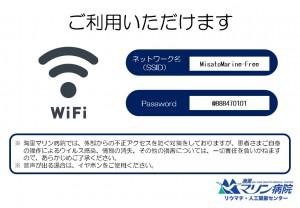 高知県 病院 Wi-Fi 海里マリン病院