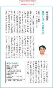 H30.8.14 高知新聞メディトーク(「腰痛に対する薬物療法」整形外科・公文雅士医師)