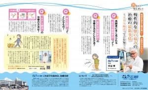 ほっとこうち様に中谷院長の再生医療(APS療法)に関する記事が紹介されました。
