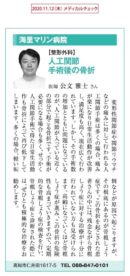 2020.11.12 高知新聞メディカルチェック(「人工関節手術後の骨折」整形外科・公文雅士医師)