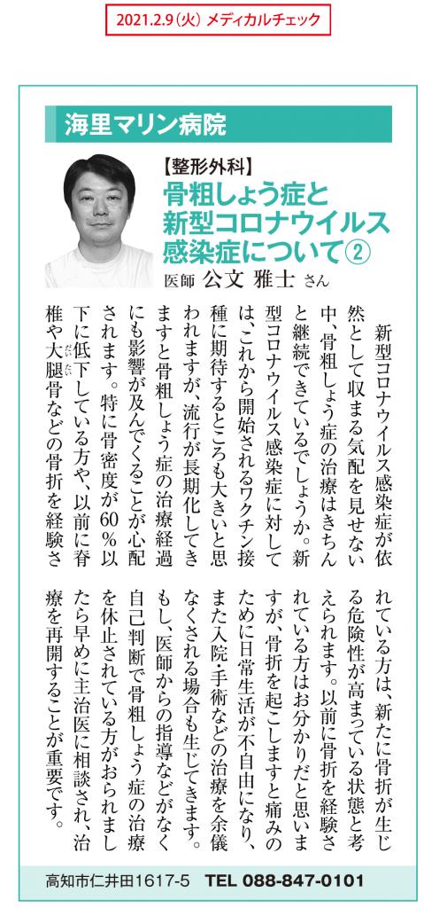 高知新聞メディカルチェック(「骨粗しょう症と新型コロナウイルス感染症について②」整形外科・公文雅士医師)